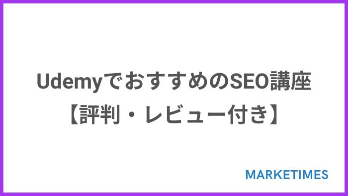 UdemyでおすすめのSEO講座5選【評判・レビューが良い】