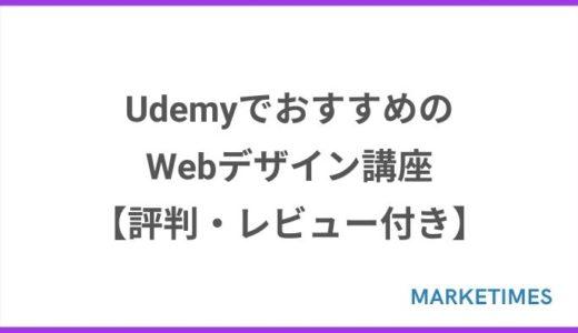 UdemyでおすすめのWebデザイン講座【評判・レビューが良い】