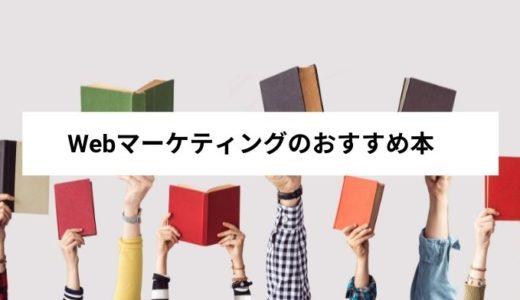 【2021年】Webマーケティングのおすすめ本21選【独学・初心者に最適】