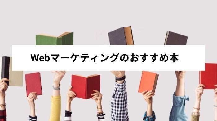 独学におすすめのWebマーケティング本まとめ【2021年最新】