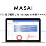 国内5,000社が利用したInstagram分析ツールの最新版「MASAI(マサイ)」が正式リリース