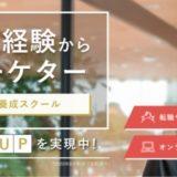 マケキャン(旧DMM MARKETING CAMP)