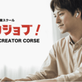 セカジョブ!【Video Creator Course】