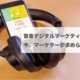 音楽デジタルマーケティングとは?今、マーケターが求められる理由