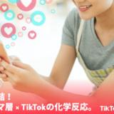 主婦・ママ白書 〜簡潔&完結!主婦・ママ層×TikTokの化学反応。