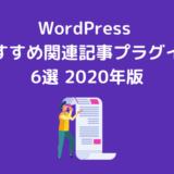 Wordpressのおすすめの関連記事プラグイン2020年版