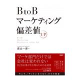 書籍「BtoBマーケティング偏差値UP」の表紙